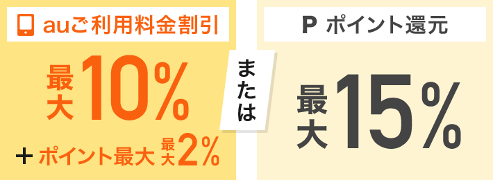 auご利用料金割引 最大10% + ポイント最大2% または Pポイント還元 最大15%